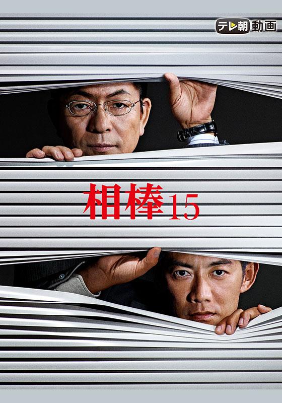 テレ朝動画「相棒 season15」