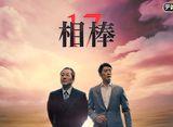 テレ朝動画「相棒 season17」