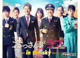 テレ朝動画「おっさんずラブ-in the sky-」