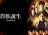 貴族誕生 -PRINCE OF LEGEND-