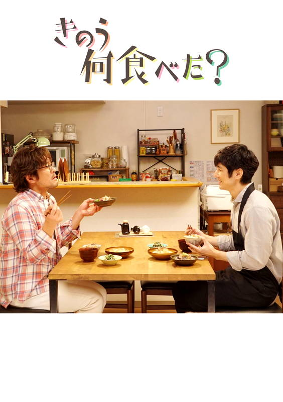 テレビ東京オンデマンド「きのう何食べた?正月スペシャル2020」