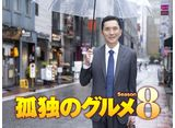 テレビ東京オンデマンド「孤独のグルメ Season8」