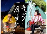 テレビ東京オンデマンド「ひとりキャンプで食って寝る」