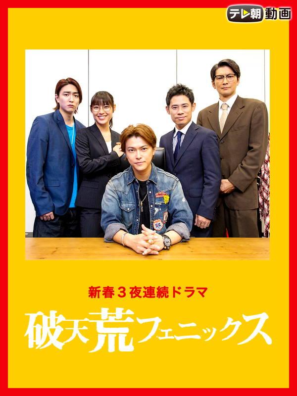テレ朝動画「新春3夜連続ドラマ 破天荒フェニックス」