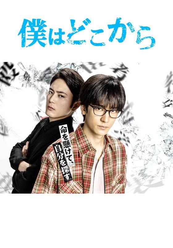 テレビ東京オンデマンド「僕はどこから」