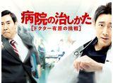 テレビ東京オンデマンド「病院の治しかた〜ドクター有原の挑戦〜」