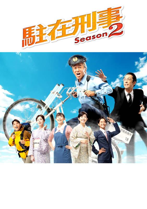 テレビ東京オンデマンド「駐在刑事 Season2」
