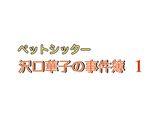 ペットシッター 沢口華子の事件簿