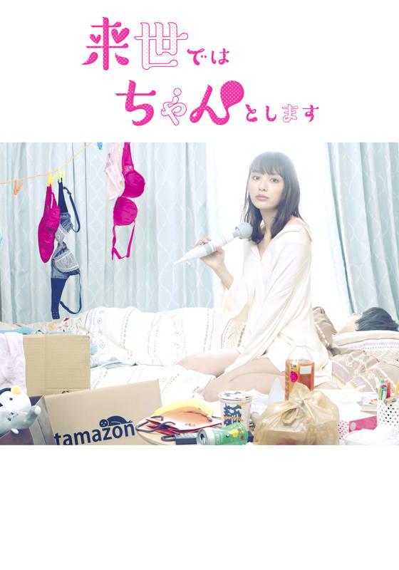 テレビ東京オンデマンド「来世ではちゃんとします」