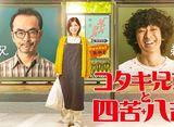 テレビ東京オンデマンド「コタキ兄弟と四苦八苦」