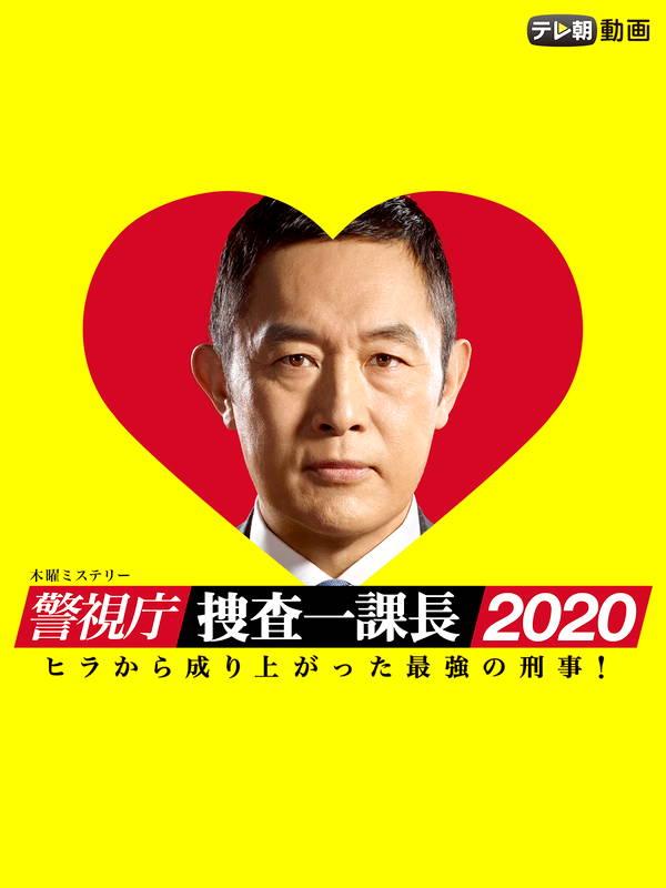 テレ朝動画「警視庁・捜査一課長2020」
