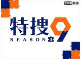 テレ朝動画「特捜9 season3」