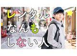 テレビ東京オンデマンド「レンタルなんもしない人」