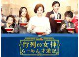 テレビ東京オンデマンド「行列の女神〜らーめん才遊記〜」