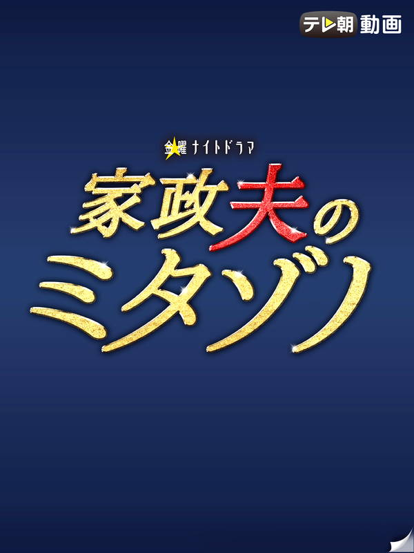 テレ朝動画「家政夫のミタゾノ(2020)」