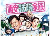 テレビ東京オンデマンド「浦安鉄筋家族」