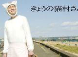 テレビ東京オンデマンド「きょうの猫村さん」