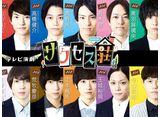 テレビ東京オンデマンド「テレビ演劇 サクセス荘」