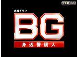 テレ朝動画「BG 〜身辺警護人〜(2020)」