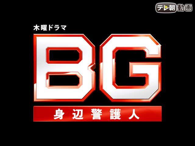 BG 〜身辺警護人〜(2020)