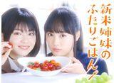 テレビ東京オンデマンド「新米姉妹のふたりごはん」