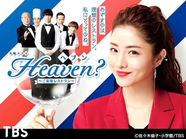 Heaven? 〜ご苦楽レストラン〜