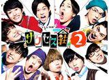 テレビ東京オンデマンド「テレビ演劇 サクセス荘2」