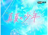 テレ朝動画「真夏の少年〜19452020」
