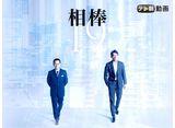 テレ朝動画「相棒 season19」