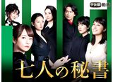 テレ朝動画「七人の秘書」