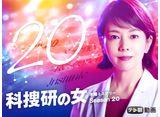 テレ朝動画「科捜研の女 season20」