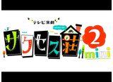 テレビ東京オンデマンド「テレビ演劇 サクセス荘2 mini」