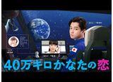 テレビ東京オンデマンド「40万キロかなたの恋」
