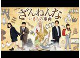 テレビ東京オンデマンド「ざんねんないきもの事典」