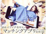 テレビ東京オンデマンド「38歳バツイチ独身女がマッチングアプリをやってみた結果日記」