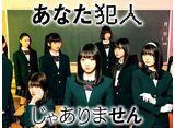 テレビ東京オンデマンド「あなた犯人じゃありません」