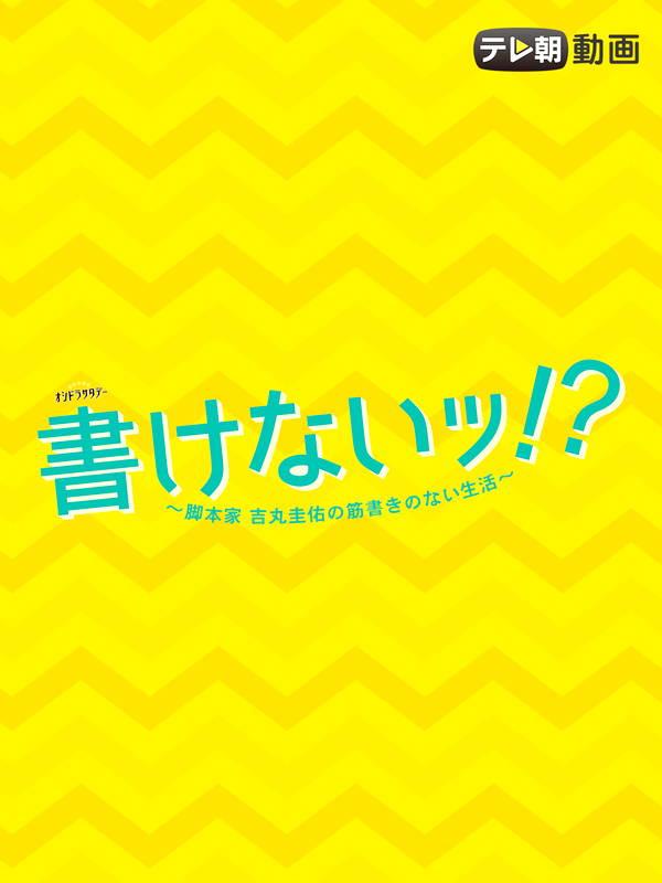 テレ朝動画「書けないッ!?〜脚本家 吉丸圭佑の筋書きのない生活〜」