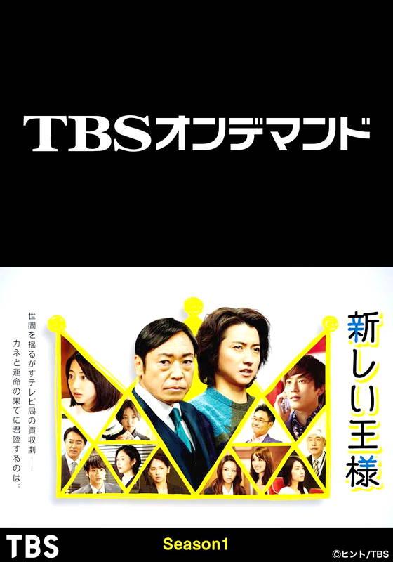 TBSオンデマンド「新しい王様 Season1」