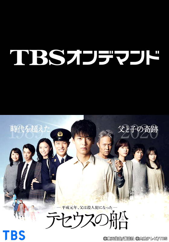 TBSオンデマンド「テセウスの船」