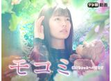 テレ朝動画「モコミ〜彼女ちょっとヘンだけど〜」