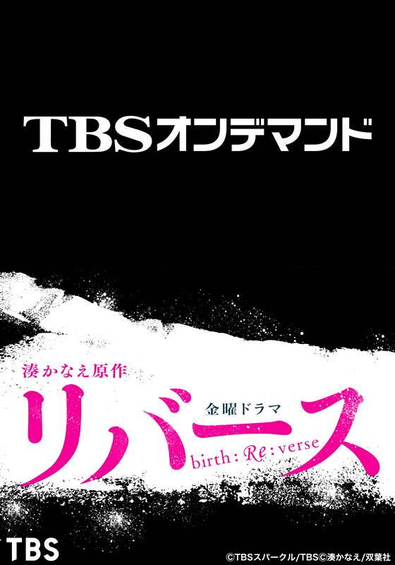 TBSオンデマンド「リバース」