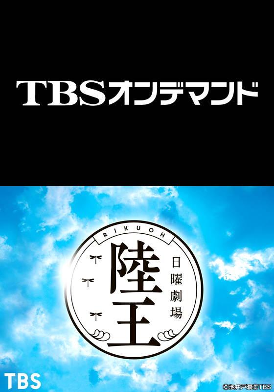 TBSオンデマンド「陸王」