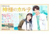 テレビ東京オンデマンド「ドラマスペシャル 神様のカルテ」
