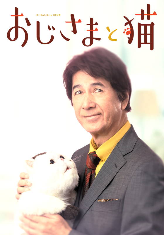 テレビ東京オンデマンド「おじさまと猫」