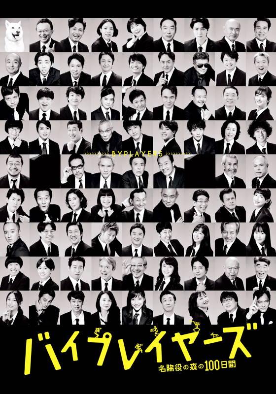 テレビ東京オンデマンド「バイプレイヤーズ〜名脇役の森の100日間〜」