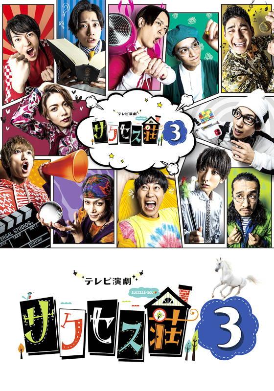 テレビ東京オンデマンド「テレビ演劇 サクセス荘3」