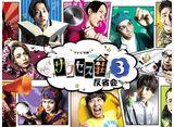 テレビ東京オンデマンド「テレビ演劇 サクセス荘3《反省会》」