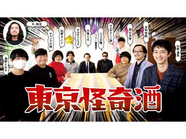 テレビ東京オンデマンド「東京怪奇酒」
