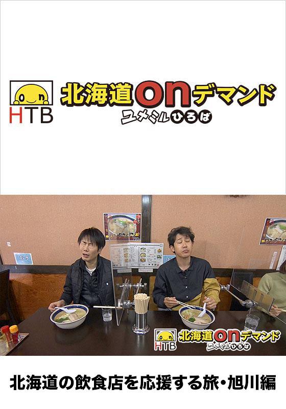 おにぎりあたためますか 北海道の飲食店を応援する旅・函館編