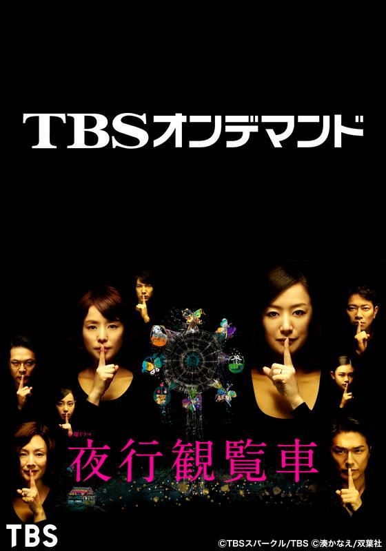 TBSオンデマンド「夜行観覧車」